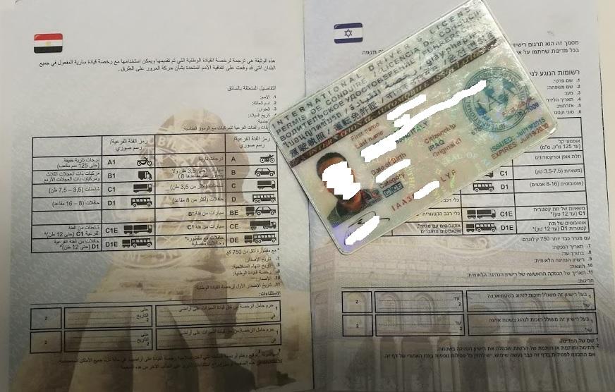 Ciampino. Cittadino iracheno trovato alla guida con patente falsa acquistata su internet e senza assicurazione